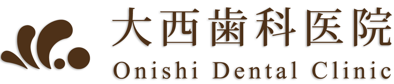 大西歯科医院 Onishi Dental Clinic